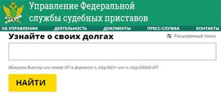 Проверка долгов в Нижнем Новгороде